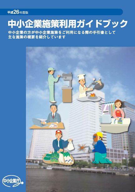 H26施策ガイドブック 1