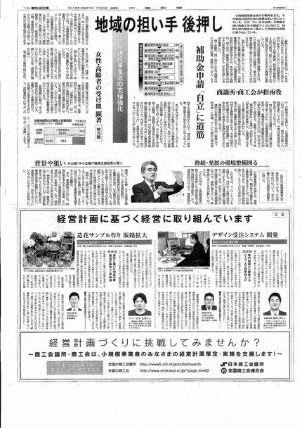 20150130中国新聞_1