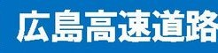 広島高速道路公社_1