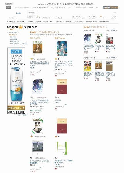 Amazon150922(15)
