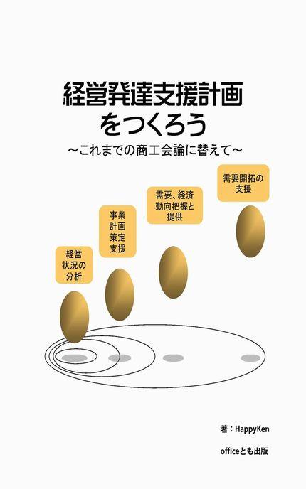 経営発達支援計画をつくろう!!(表紙2)
